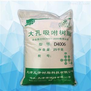 D4006大孔吸附樹脂