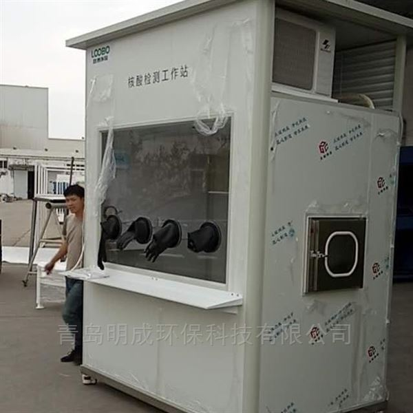 户外核酸采样工作柜-配有空调-适合若干环境
