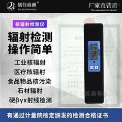 RJFJ-B1笔式个人辐射剂量报警仪