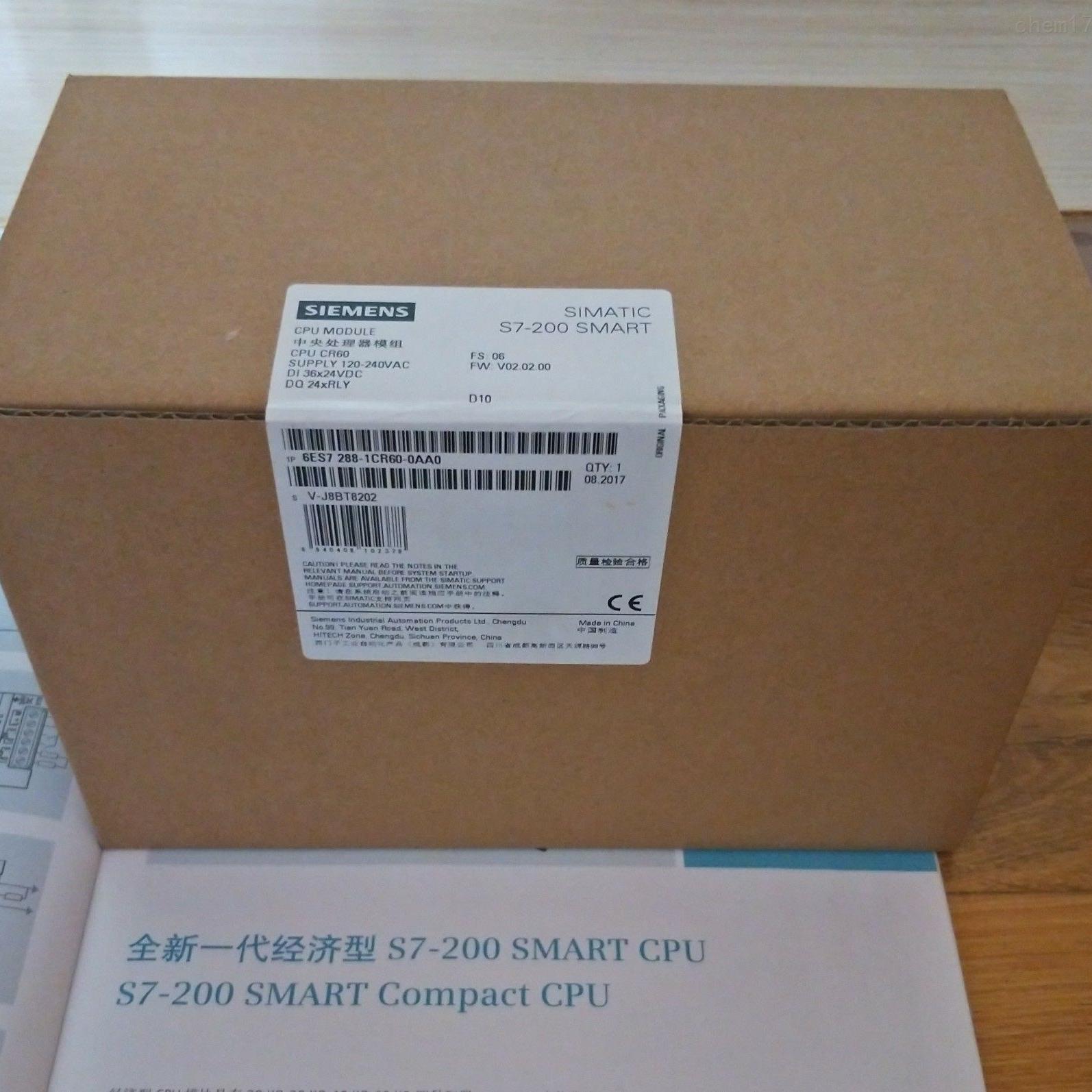 沈阳西门子S7-200 SMART模块代理商