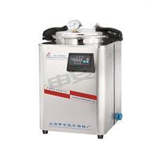 DSX-30L手提式高压蒸汽灭菌器 非医疗产品