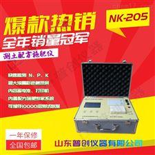 NK-205测土配方施肥仪/土壤化肥检测仪
