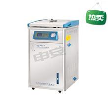 LDZM-60L-II立式高压蒸汽灭菌器 非医疗产品
