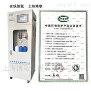 在线氨氮分析仪NHNG-3010