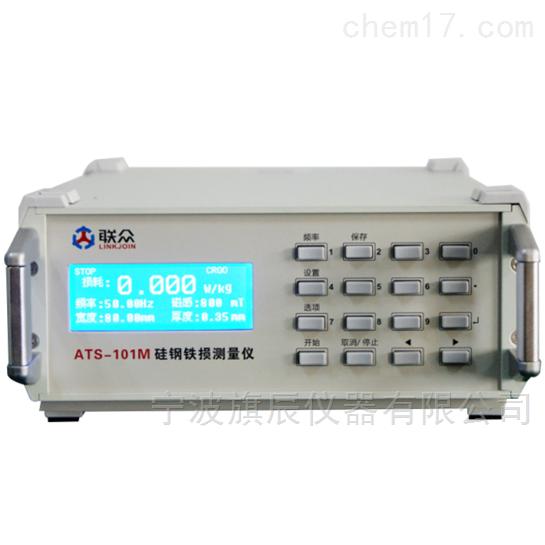 硅钢片铁损测量仪ATS-101M