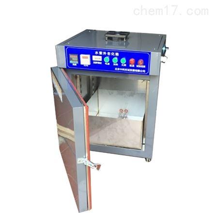 300W水紫外辐照试验箱
