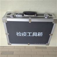 动物检疫工具箱 植保检疫设备