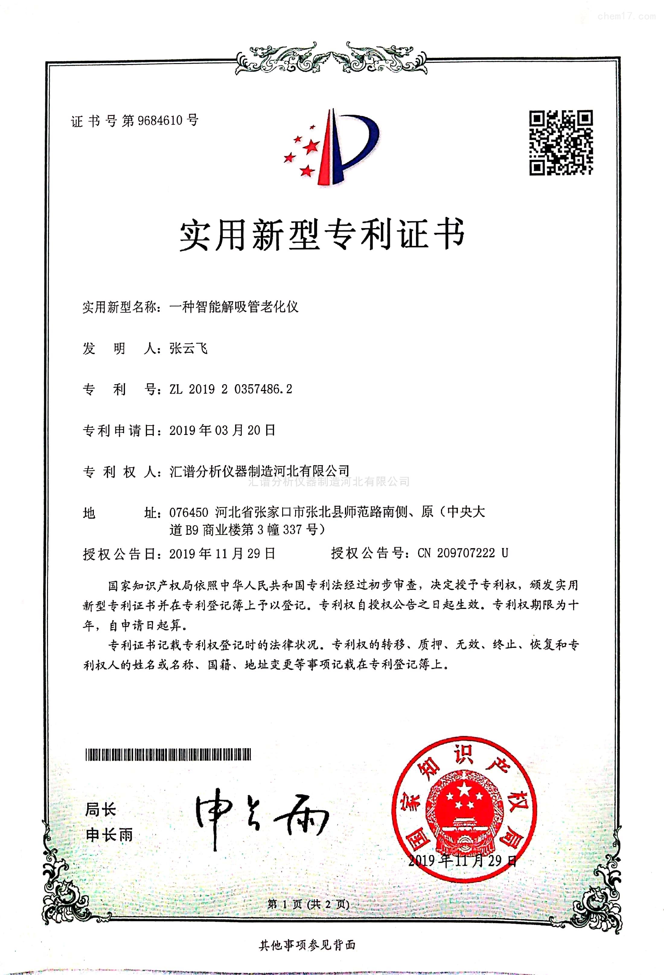 实用新型专利证书:一种智能解吸管老化仪