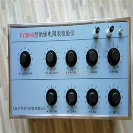 HY3000绝缘电阻表校验仪兆欧表检定装置