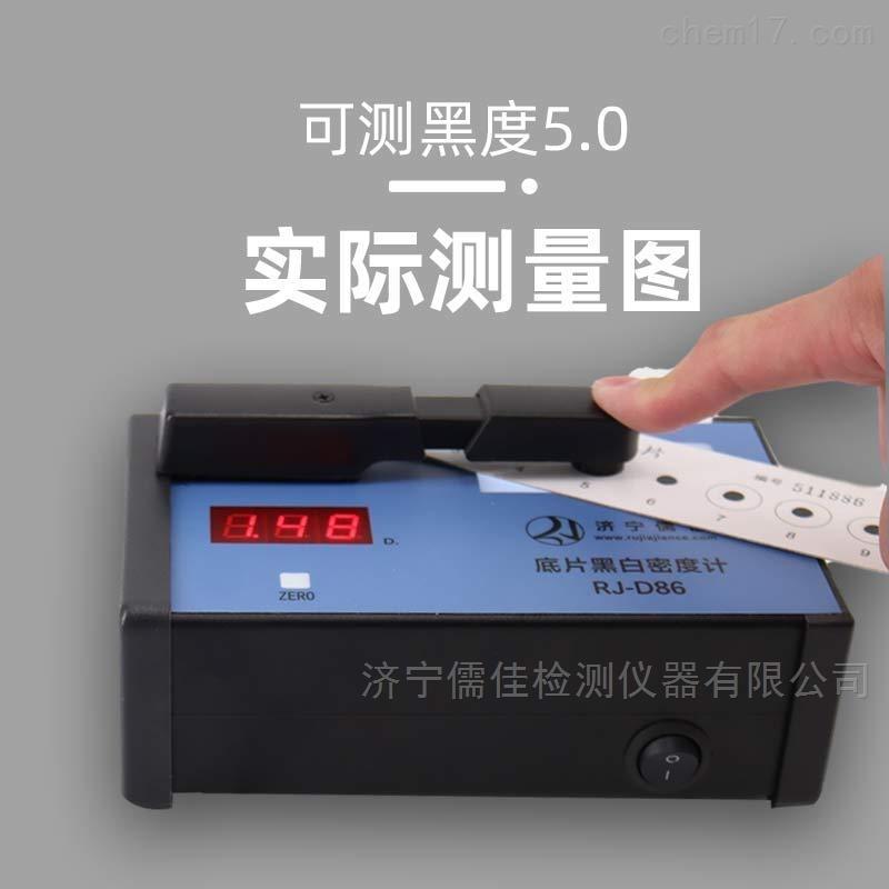 儒佳RJ-D86微型黑白密度計
