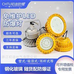 仓库圆形LED防爆灯50W70W100瓦
