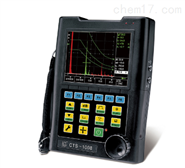 CTS-1008超聲波探傷儀,