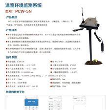 PCW-5N温室环境监测系统
