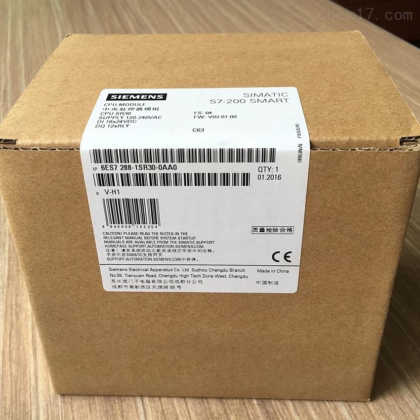 湘潭西门子S7-200 SMART模块代理商