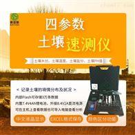 土壤水分温度盐分HP测定仪SYS-SWEP-G