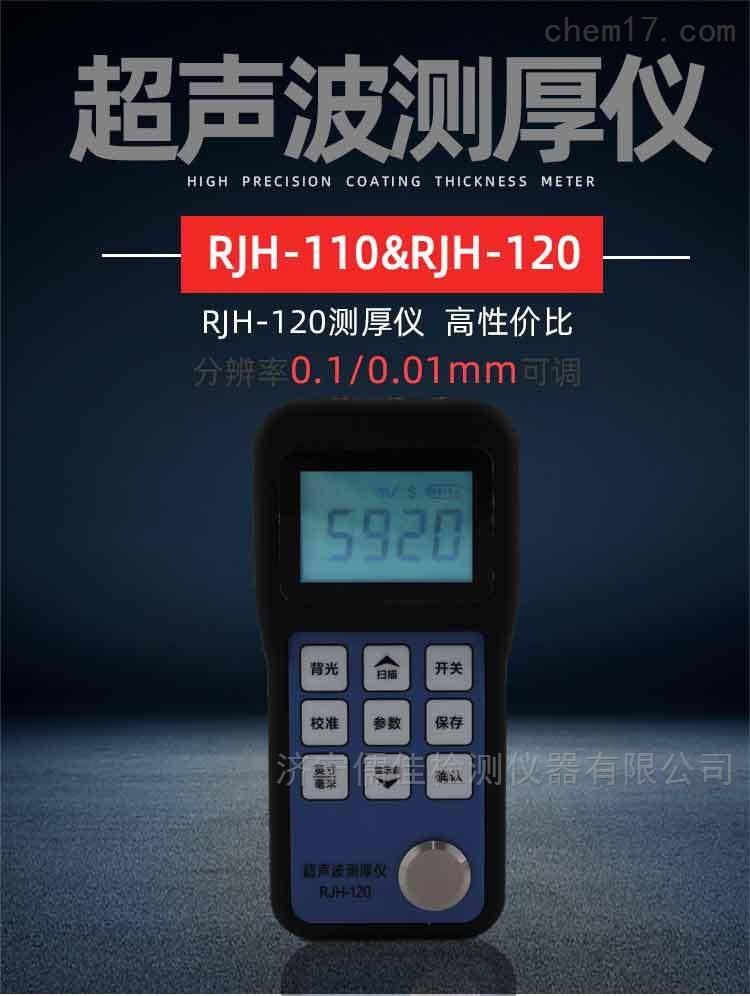 超声波测厚仪生产厂家