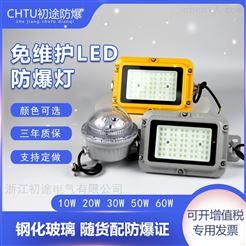 铸铝LED防爆灯50W多晶元驱动隔爆灯