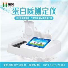 HM-Z12蛋白质测定仪