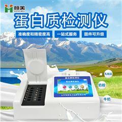 HM-Z12奶粉蛋白质检测仪