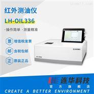 連華科技紅外測油儀