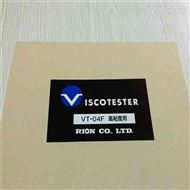 VT04F理音粘度計