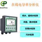 給水/凝結水電阻率分析儀_源廠直供價