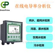 給水/凝結水電阻率分析儀_源廠直供抄底價