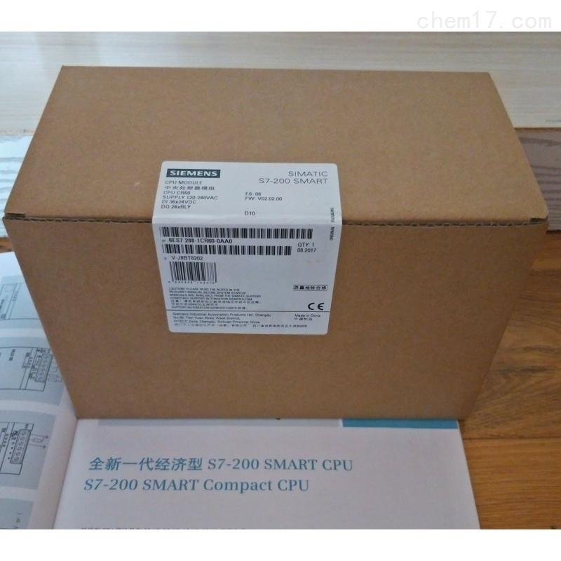 平凉西门子S7-200 SMART模块代理商