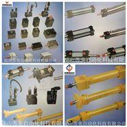JSC油缸HBG-B-ZD-50-30-N HBG-B-ZD-50-30-W