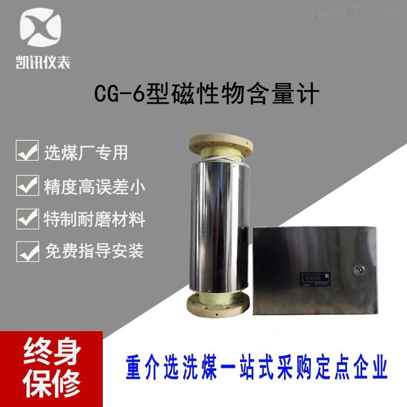磁性物含量计检测仪