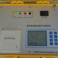 安徽省承试电力设备有载分接开关测试仪