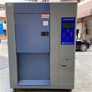 惠州三箱式冷热冲击实验箱