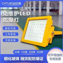 厂房车间壁挂式LED防爆灯70W