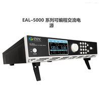 中國臺灣華儀EAL-5012可編程交流電源