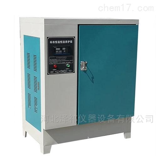 混凝土标准恒温恒湿养护箱