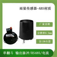 灵犀-ABS雨量传感器