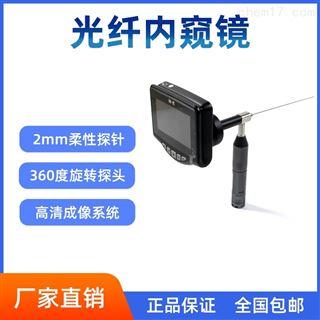 FD10-T防爆型超细软管光纤工业内窥镜
