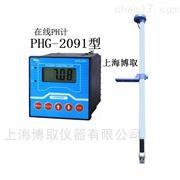 PHG-2091 环保PH计 (上海博取)酸度计现货