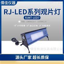 RJ-LED7325000Lux工業底片觀片燈