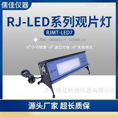 RJ-LED7325000Lux工业底片观片灯