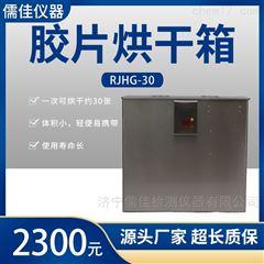 RJHG-30便携工业底片烘干箱