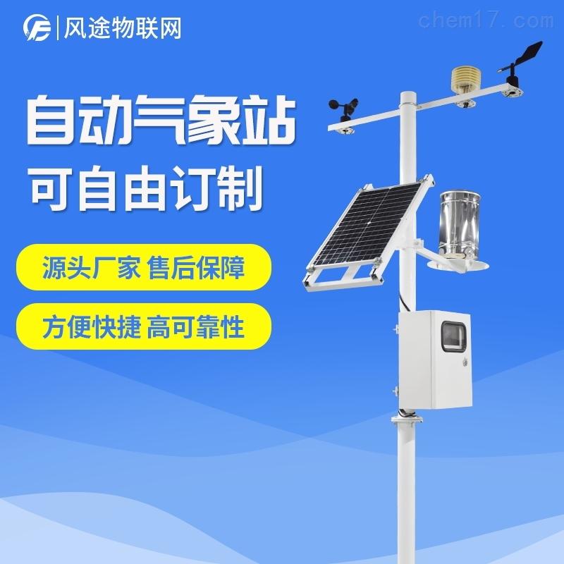 小型太阳能气象站价格