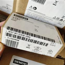 6ES7241-1CH30-1XB0珠海西门子S7-1200PLC模块代理代理商