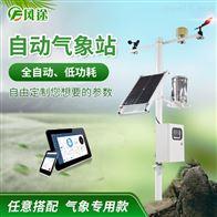 FT-QX06微气象在线监测装置