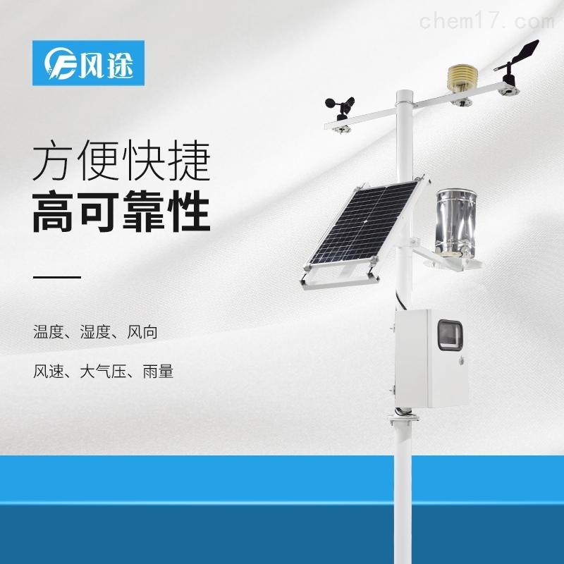 <strong>农业气象环境物联网监测系统</strong>