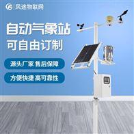FT-QC8物联网气象监测系统