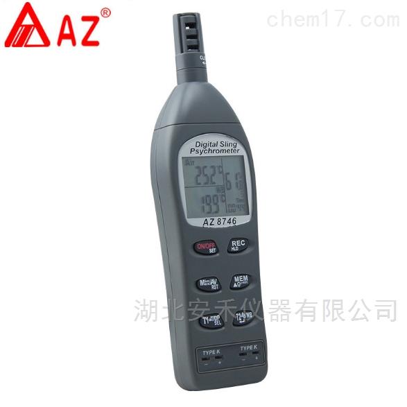 中国台湾衡欣AZ高精度温湿度计大陆一级代理商