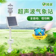 FT-QC5微气象检测系统