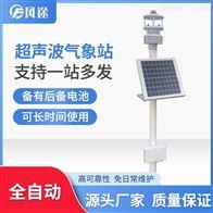 FT--CQX9草原气象环境监测系统