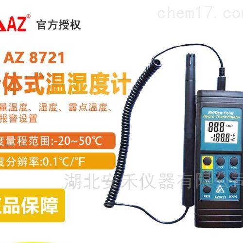 中国台湾衡欣总代理 手持报警式温湿度露点计
